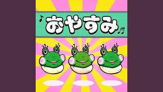 Provided to YouTube by TuneCore Japan おやすみ · Haruka Kurebayashi...