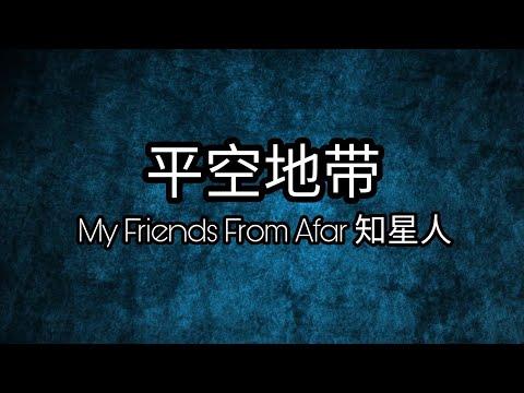 平空地带 - My Friends From Afar 知星人 歌词 Lyrics (知星人 主题曲 Theme Song)