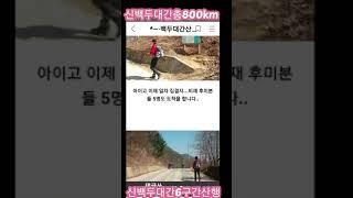 [무박산행.신백두대간800km12구간종주산행기]2013…