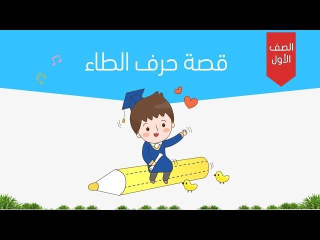 الدرس الثالث ( درس حرف الطاء )  😍 للصف الأول  👍👍