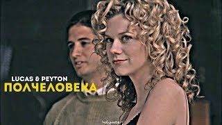 lucas & peyton • ПОЛЧЕЛОВЕКА Я •