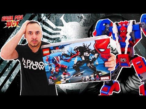 ПАПА РОБ и ЧЕЛОВЕК-ПАУК против ВЕНОМА LEGO Super Heroes Marvel. Новый набор ЛЕГО! 13+