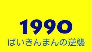歴代映画それいけ!アンパンマン 1989年~2018年 History Soreike! Anpanman Movie 1989~2018