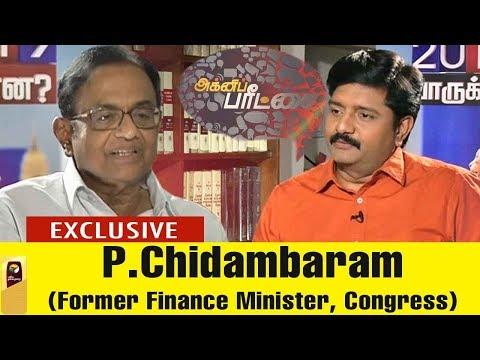 Agni Paritchai:மோடியால் நாட்டின் பொருளாதாரம் தள்ளாடிக்கொண்டிருக்கிறது   P. Chidambaram (04/02/18)