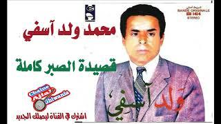 محمد ولد آسفي (شعبي ديني) قصيدة الصبر كاملة - تسجيل الحسنية      Ajial Ghiwania