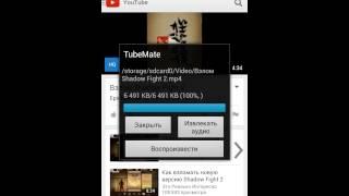 Как скачать видео с ютуб на телефон(Без Рут прав!!! Извините я перепутал я качал её С Play market вот ссылка с сайта http://tubemate-youtube-downloader.ru.uptodown.com/android., 2015-02-11T11:31:11.000Z)