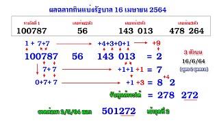สูตรคำนวณ 3 ตัวบน แนวทาง 16/6/64 สูตร 2 ชุดตรง