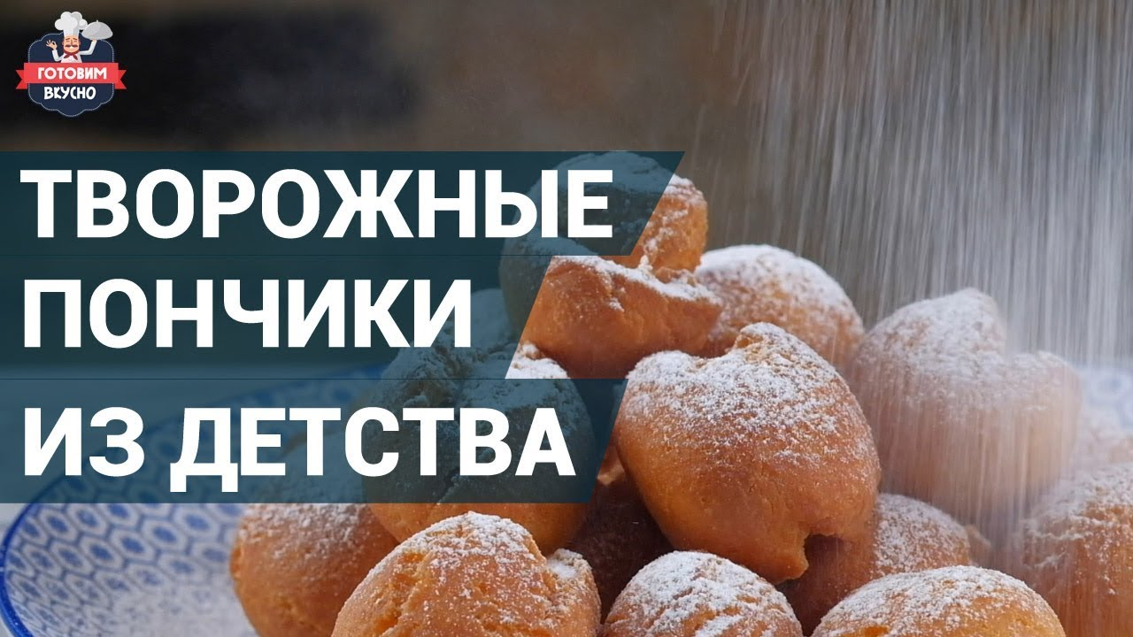 рецепт пончики творожные с фото