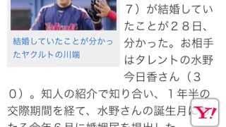 スポーツ報知 10月29日 7時3分配信 結婚していたことが分かったヤクルト...