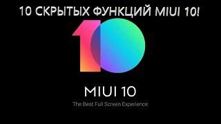 10 СКРЫТЫХ ФУНКЦИЙ MIUI 10!