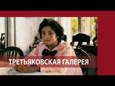 СЕРОВ Девочка с персиками / Топ-10 Третьяковская галерея