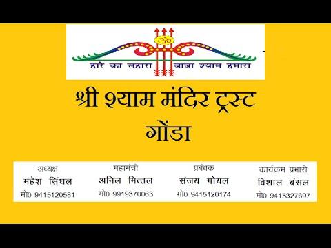 Shyam Tera Ka Faraz nahi Bhakto k Ghar aane ka--SHREE SHYAM MANDIR TRUST,GONDA