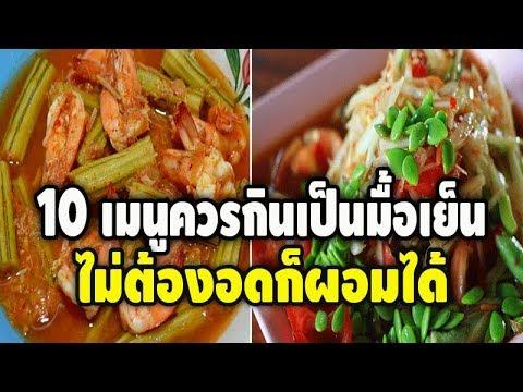 ไม่ต้องอดก็ผอมได้ !! แนะนำ 10 เมนูอาหารเย็น ควบคุมน้ำหนัก เร่งหุ่นผอมเพรียว ครบรสชาติ