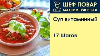 Суп витаминный  . Рецепт от шеф повара Максима Григорьева