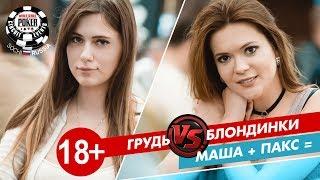 #1 WSOP-C Russia: Лия Новикова или Марина Хацкевич?