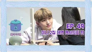 [윤쿠쿠캠 시즌2] Ep.49 윤지성 미니 2집 대면 팬사인회 비하인드 편