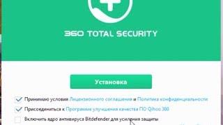 Установка антивируса 360 Total Security на компьютер