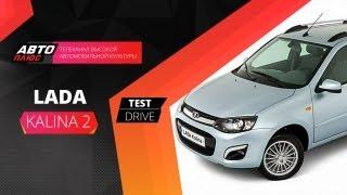 Тест-драйв Лада Калина 2 / Lada Kalina 2 (Наши тесты)