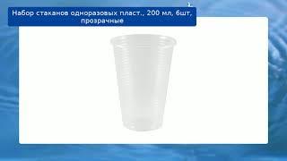 Набор стаканов одноразовых пласт., 200 мл, 6шт, прозрачные обзор