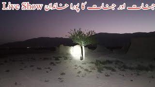 WoH Kya Raaz Hai With Zain Baloch New Episode Live