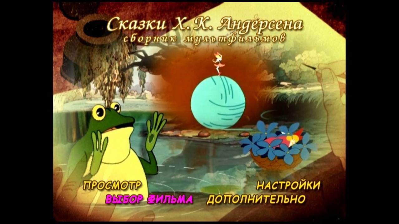 Мультфильмы сказки андерсона