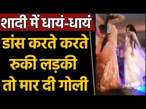 Uttar Pradesh : Chitrakoot में शादी में नाचना बंद किया तो Female Dancer को मारी गोली |वनइंडिया हिंदी