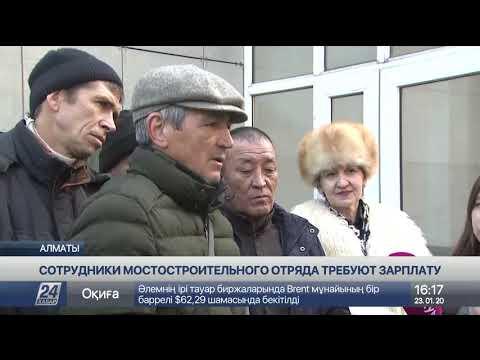 Алматинские мостостроители вновь пикетируют офис компании