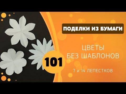 101- Цветы без шаблонов - 7 и 14 лепестков
