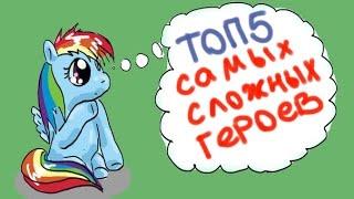 ТОП-5 Самых сложных героев DOTA 2