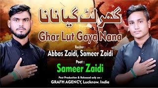 घर लुट गया नाना | گھر لٹ گیا نانا | Ghar Lut Gaya Nana | Abbas Zaidi | Sameer Zaidi | Moharram 1442