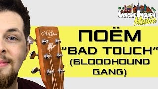 О Чём Песня The Bad Touch Bloodhound Gang Lynchie English Music