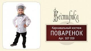 Детский карнавальный костюм Поваренок от российского производителя Вестифика
