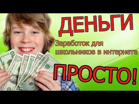 Как заработать деньги если тебе 10 лет дома долгое