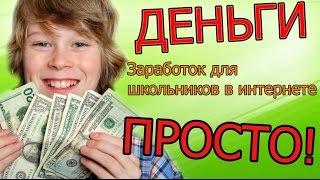 Зарабатывать деньги в сети интернет | ☻ | Заработок В ИНТЕРНЕТЕ без вложений