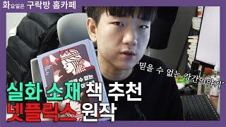[구락방] 미국 실화 바탕 + 넷플릭스 드라마 원작 책…