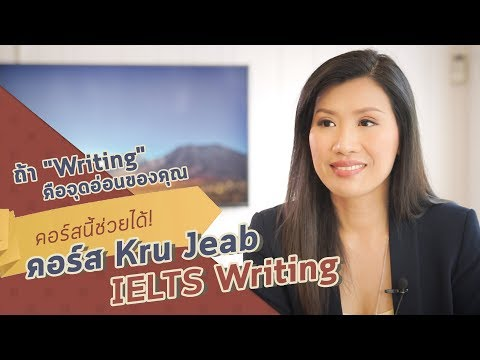 จะสอบ IELTS เรียน writing ที่ไหนดี? - ทำความรู้จักกับคอร์ส IELTS Writing