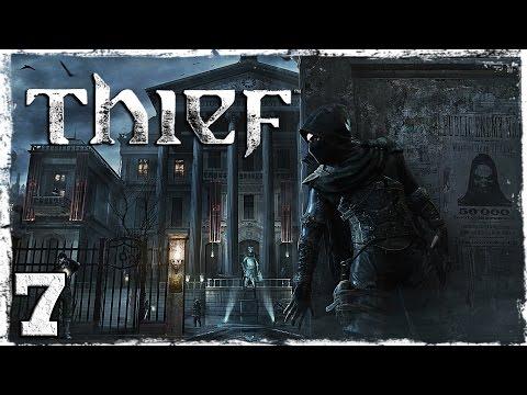 Смотреть прохождение игры [PS4] Thief. #7: Я слеп! Чертовски слеп!