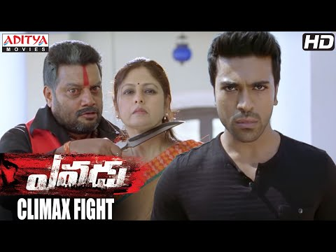 Yevadu Movie || Climax Fight || Ram Charan, Sai kumar, Shruthi Hasan