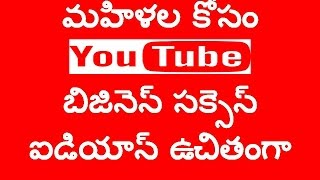 Youtube Business Success Ideas For Woman I Telugu Online Free Tutorials I