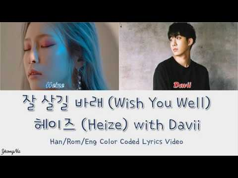 [Han/Rom/Eng]잘 살길 바래 (Wish You Well) - 헤이즈 (Heize) with Davii Lyrics Video