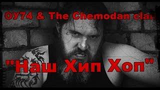 the Chemodan  - Наш Хип Хоп (feat ОУ74)