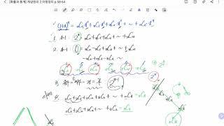 [확률과 통계] 개념원리 2.이항정리 p.58-64