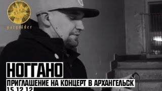 Приглашение на концерт Ноггано в Архангельск