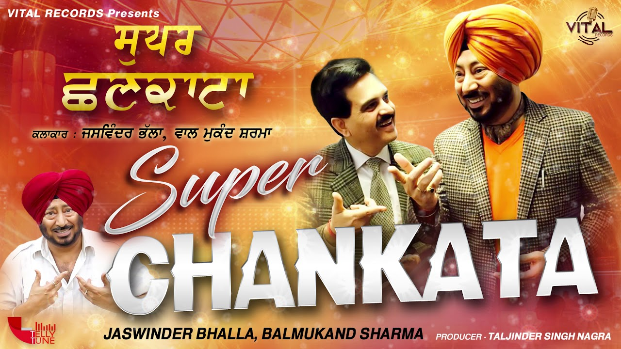 Latest Punjabi comedy film || Super Chankata || Funny Punjabi clips 2019 || Vital Records Present
