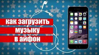 Как загрузить музыку в iPhone (июнь 2017)