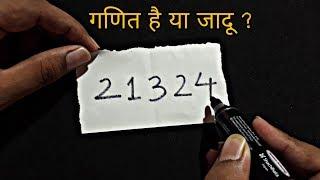 गणित है या जादू || दोस्तों को करें हैरान || New Math Magic trick in Hindi