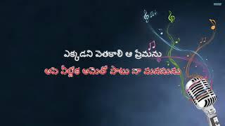 Andamaina Kundanala Bommara Telugu Karaoke Song with Telugu Lyrics II Sampangi