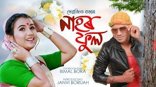 Download lagu Nahor Phool (Official Video) By Debojit Borah ft. Janvi Boruah | Bimal Bora | New Assamese Song