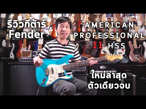 🔥รีวิวกีต้าร์ไฟฟ้า   Fender American Professional 2 HSS Stratocaster   By ปิง🔥