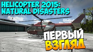 Helicopter 2015: Natural Disasters | Первый взгляд
